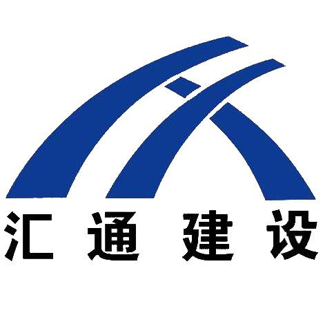 匯通建設集團股份有限公司