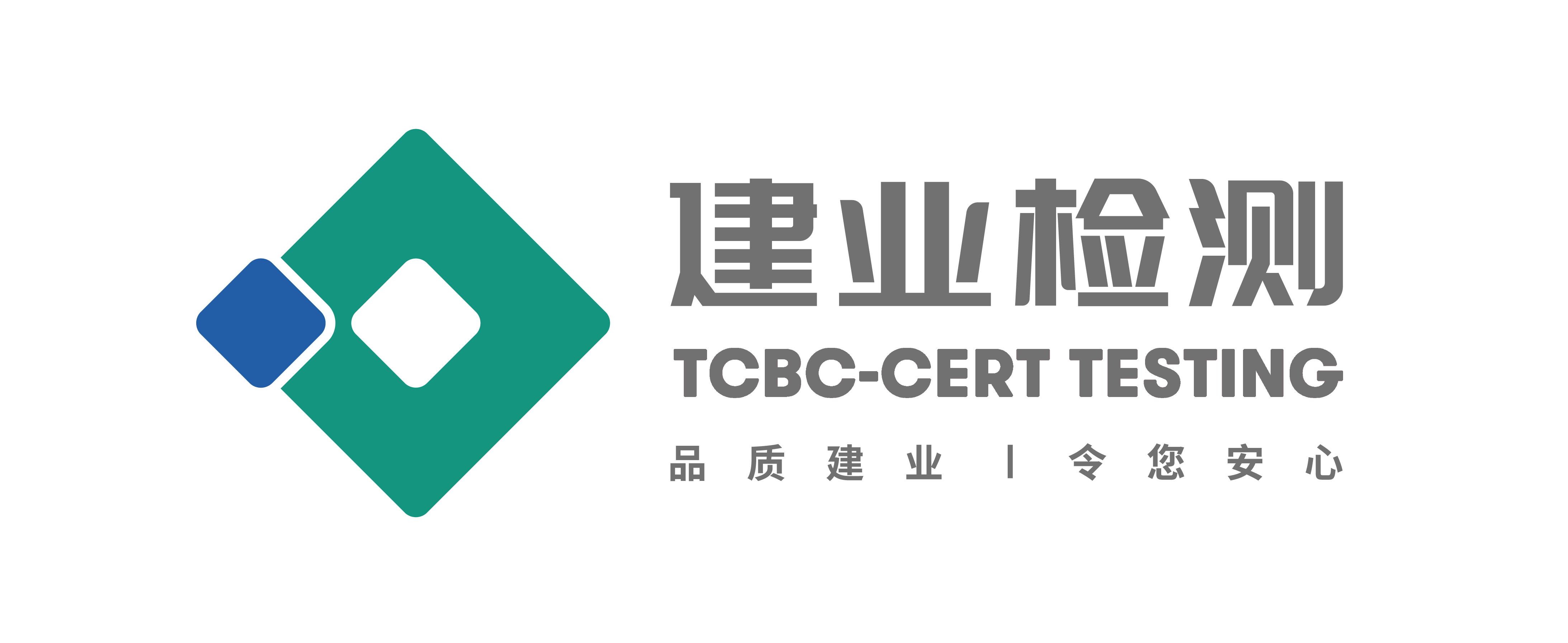 广东建业检测技术有限公司