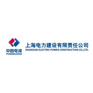 上海電力建設有限責任公司