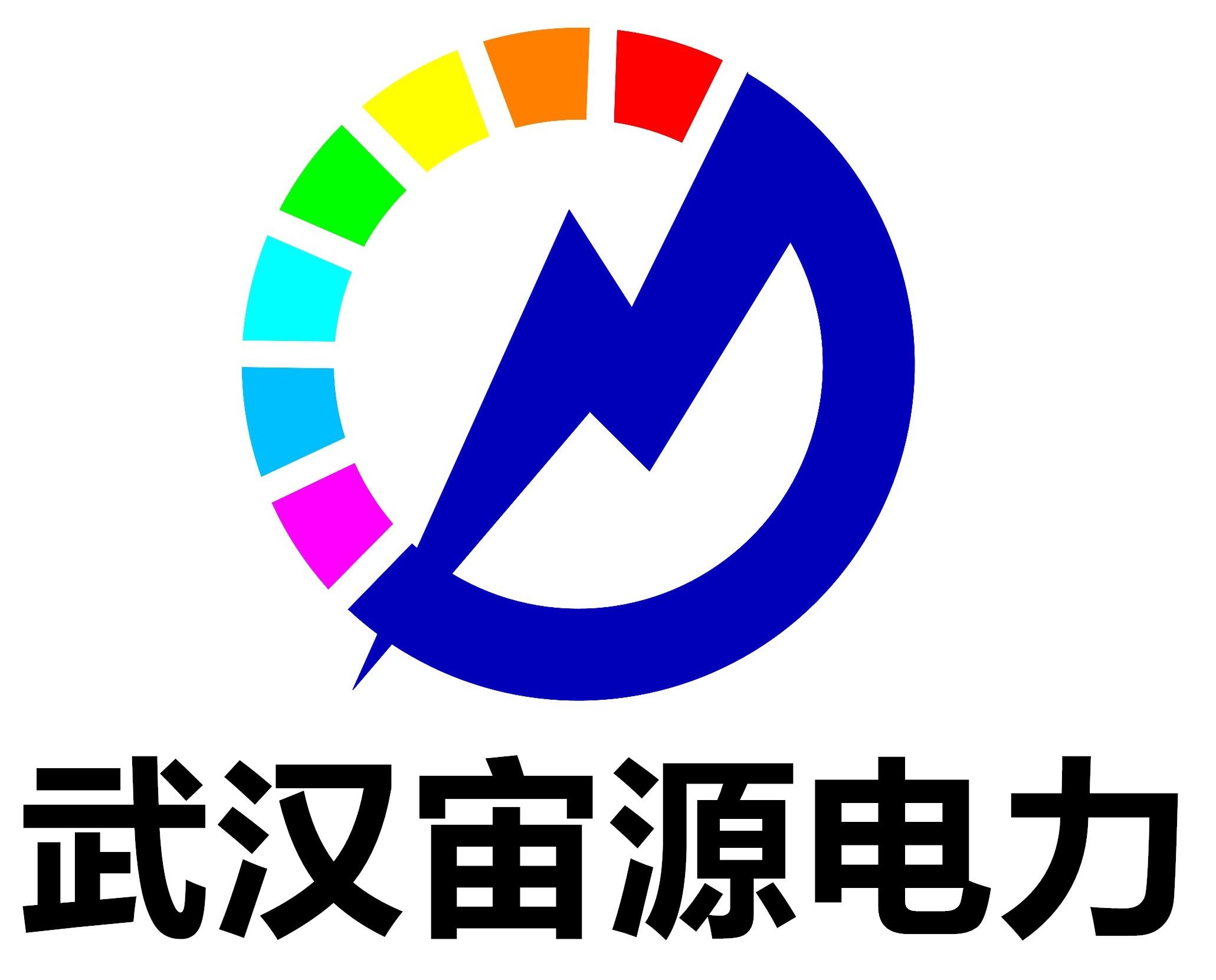 武汉宙源电力工程有限责任公司