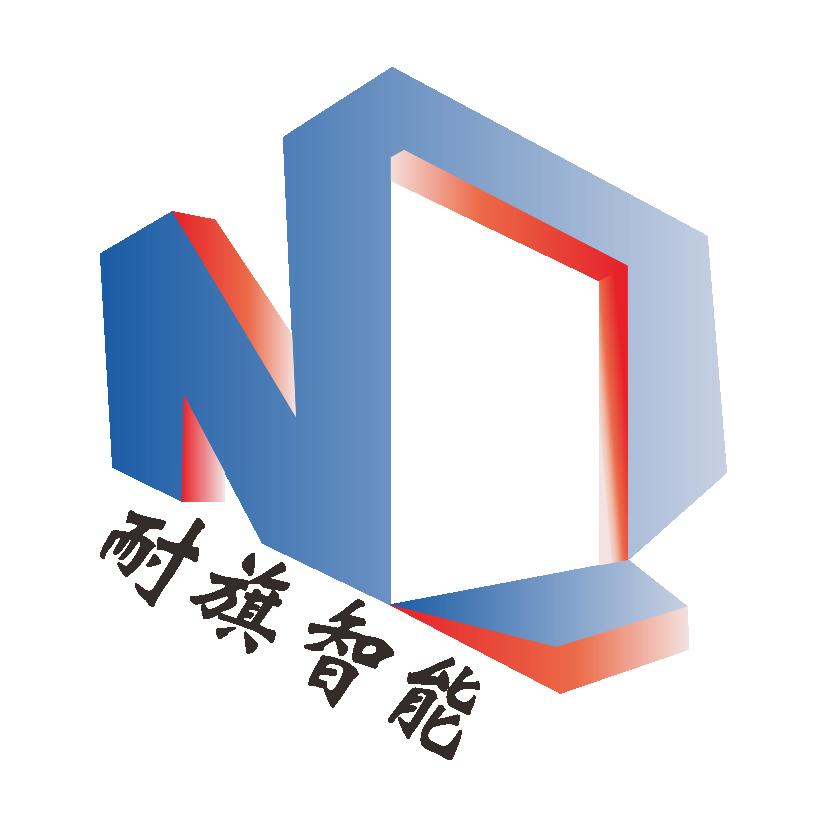 杭州耐旗智能科技有限公司