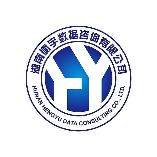 湖南衡宇數據咨詢有限公司