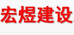 重庆宏煜建设工程有限公司