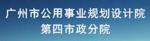 廣州市公用事業規劃設計院有限責任公司第四市政分院
