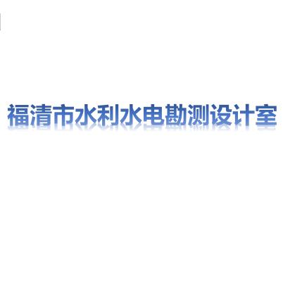 福清市融江水利水電勘測設計有限公司