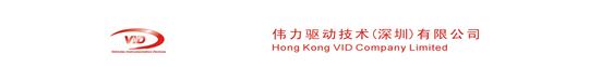 伟力驱动技术(深圳)有限公司最新招聘信息