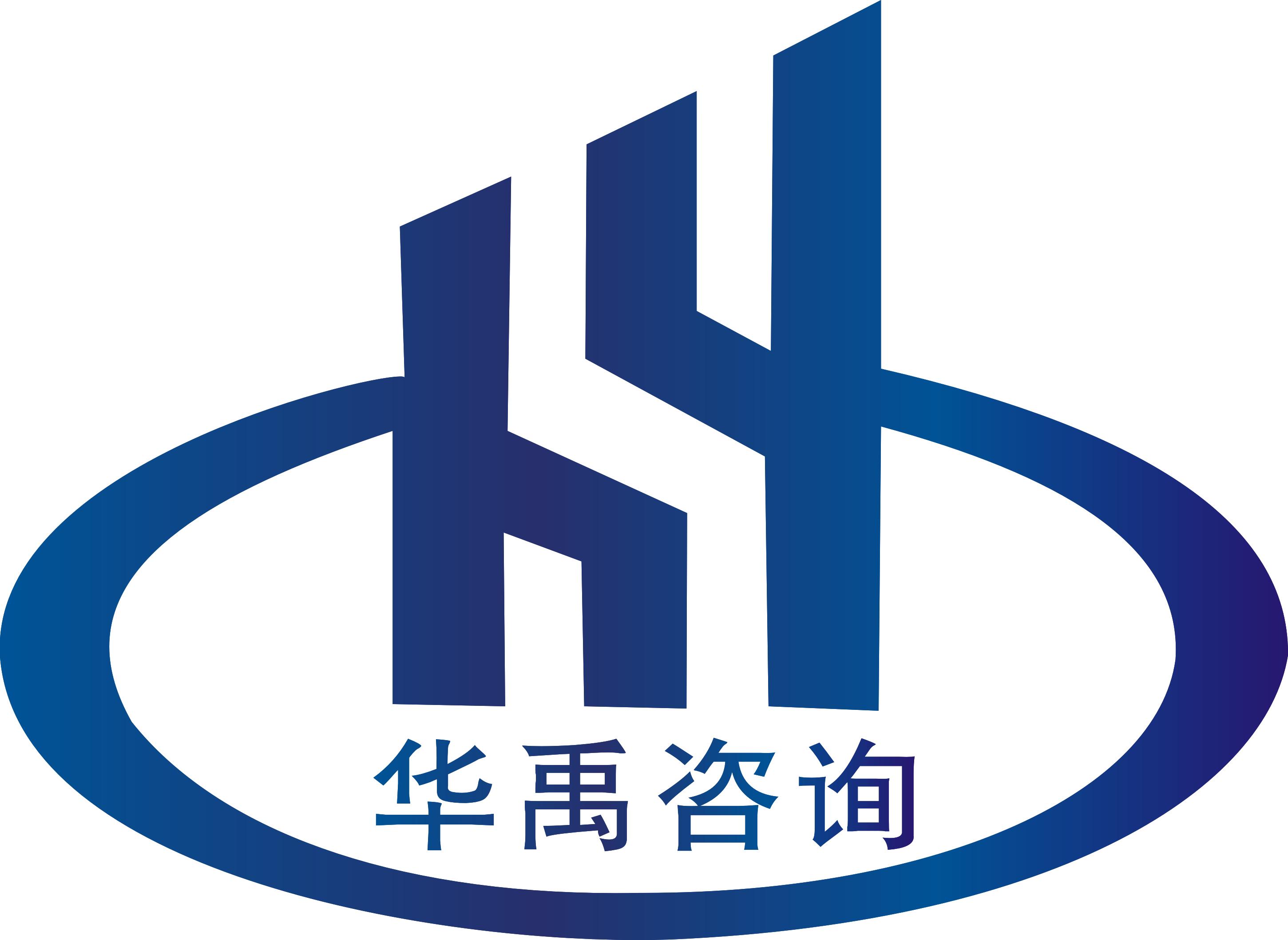 广东华禹工程咨询有限公司深圳分公司