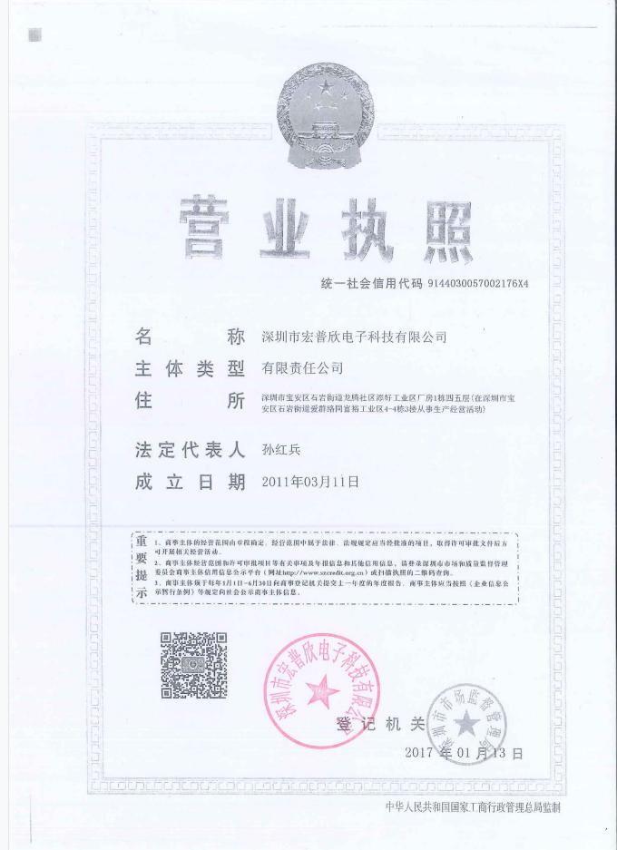 深圳市宏普欣电子科技有限公司
