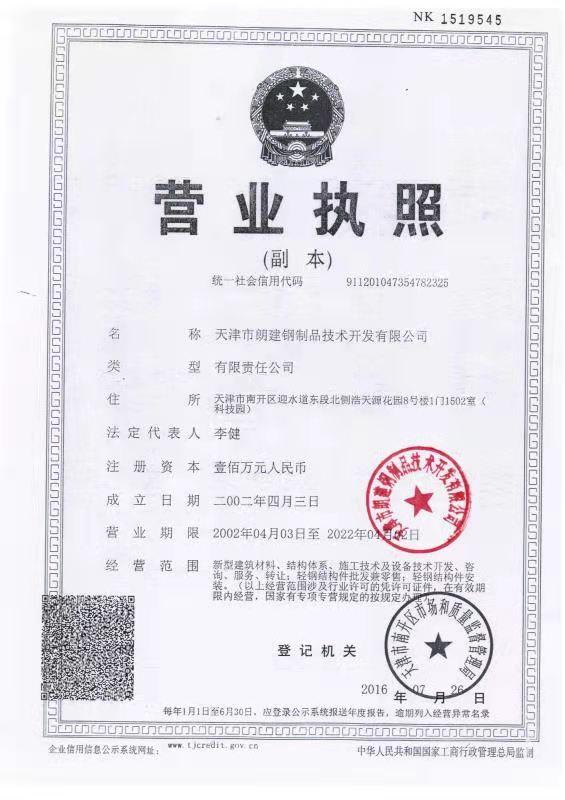 天津市朗建鋼制品技術開發有限公司