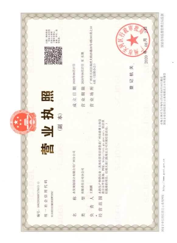 水發規劃設計有限公司廣州分公司