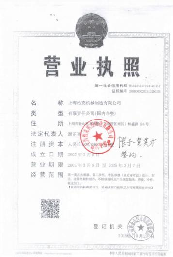 上海浩克机械制造有限公司