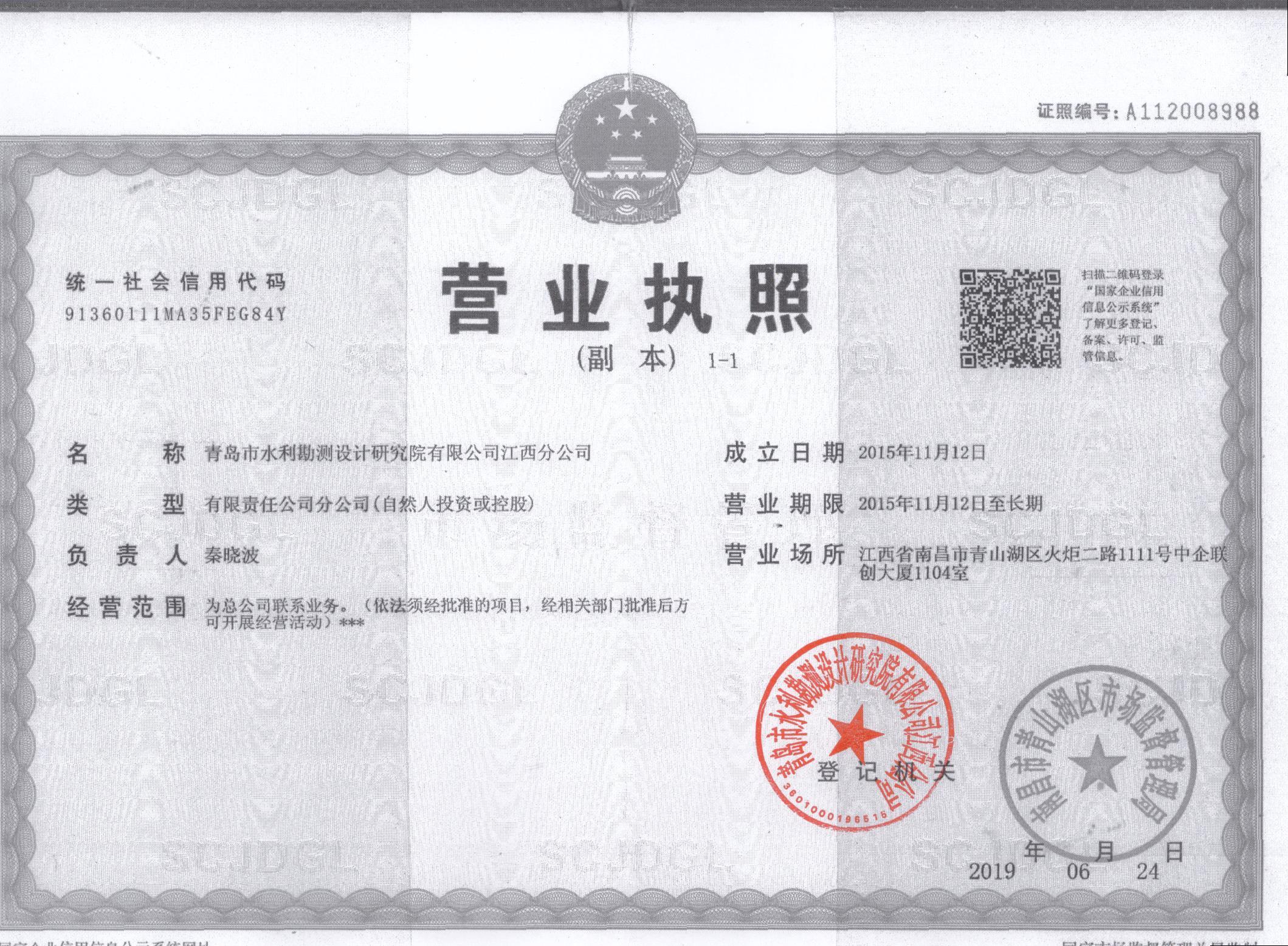 青島市水利勘測設計研究院有限公司江西分公司