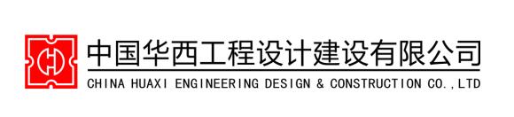 中国华西工程设计建设有限公司山东分公司