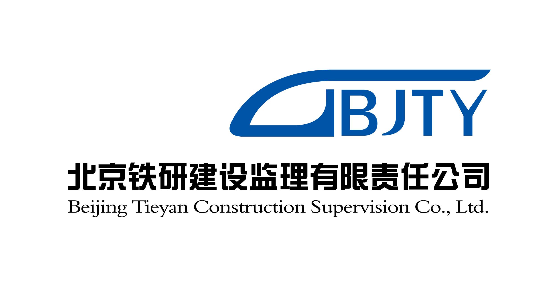 北京铁研建设监理有限责任公司南京分公司