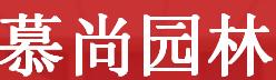 天津市慕尚園林綠化工程有限公司