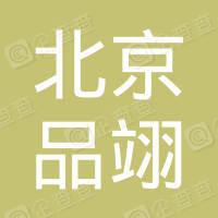 北京品翊装饰设计有限公司秦皇岛分公司