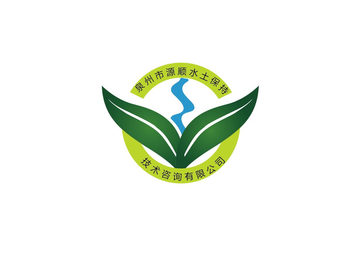 泉州市源順水土保持技術咨詢有限公司