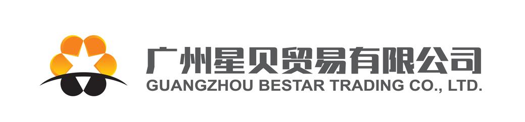 廣州星貝貿易有限公司