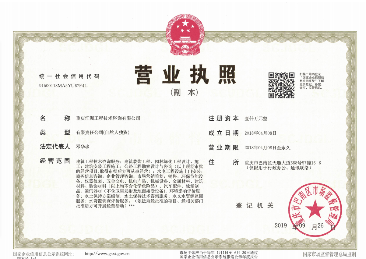 重慶匯洲工程技術咨詢有限公司最新招聘信息