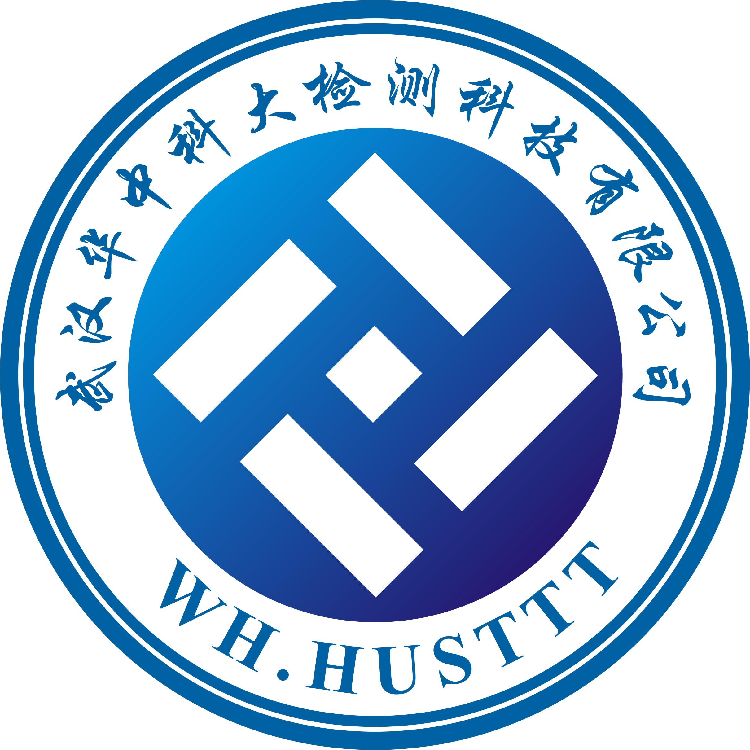 武汉华中科大检测科技有限公司