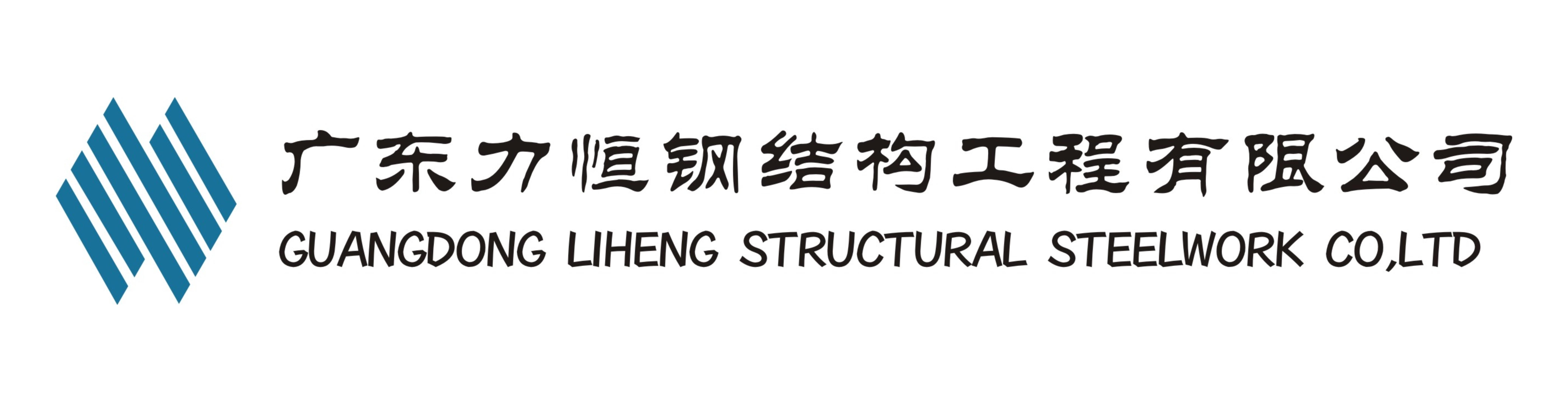 廣東力恒鋼結構工程有限公司