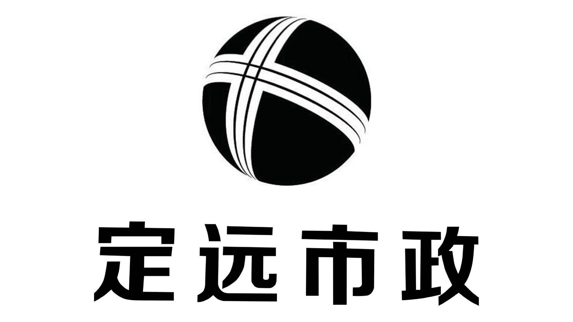 广州定远市政工程有限公司