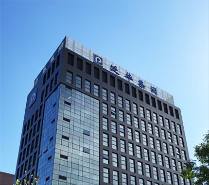 泛華建設集團有限公司貴州設計分公司