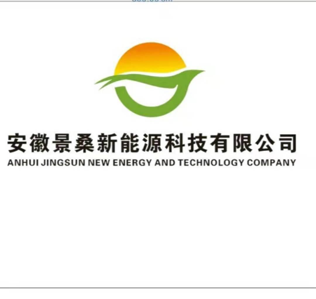 安徽景桑新能源科技有限公司