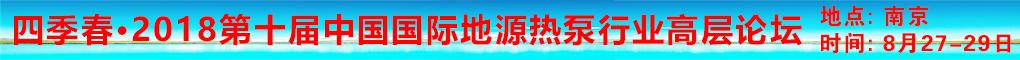 2018第十屆中國國際地源熱泵行業高層論壇招聘信息