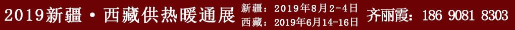 2019新疆西藏供熱暖通展招聘信息