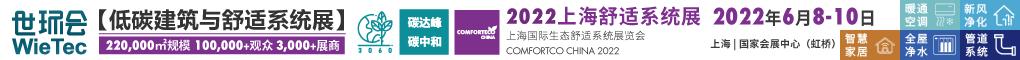 2022上海舒适系统展招聘信息
