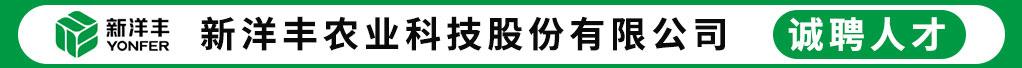 新洋丰农业科技股份有限公司招聘信息