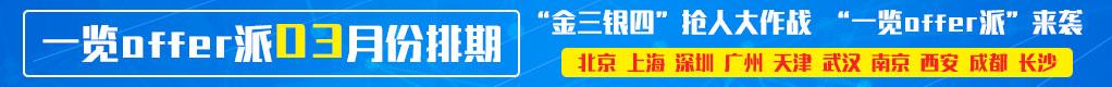 """""""金三银四""""抢人大作战 """"一览offer派""""来袭招聘信息"""