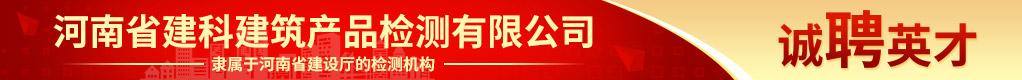 河南省建科建筑产品检测有限公司招聘信息