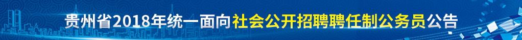 贵州省2018年统一面向社会公开招聘聘任制公务员公告招聘信息