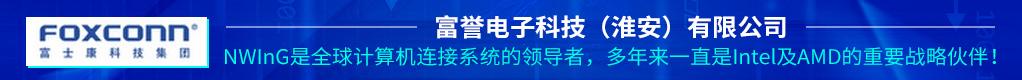 富誉电子科技(淮安)有限公司招聘信息
