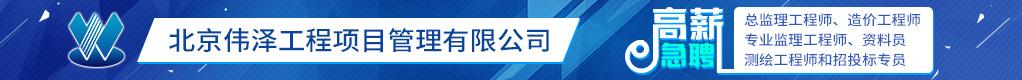 北京伟泽工程项目管理有限公司招聘信息
