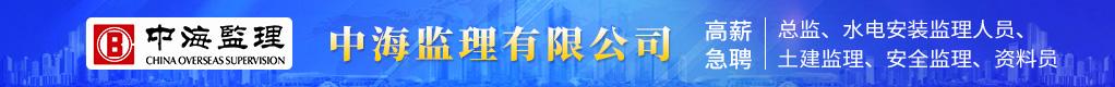 中海监理有限公司鎷涜仒淇℃伅