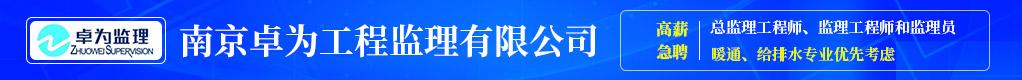 南京卓为工程监理有限公司鎷涜仒淇℃伅