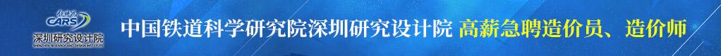 中国铁道科学研究院深圳研究设计院鎷涜仒淇℃伅