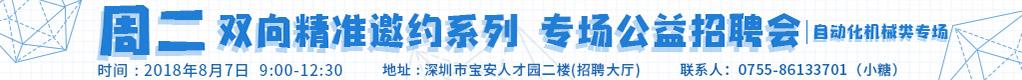 周二双向精准邀约系列专场公益招聘会【自动化机械类专场】招聘信息