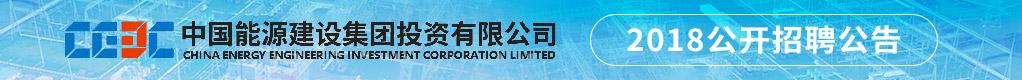 中国能源建设集团投资有限公司招聘信息