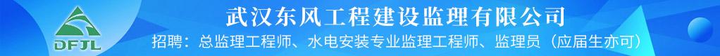 武汉东风工程建设监理有限公司招聘信息