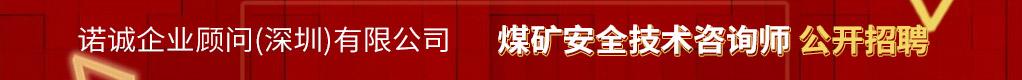诺诚企业顾问(深圳)有限公司招聘信息