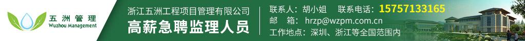 浙江五洲工程项目管理有限公司招聘信息