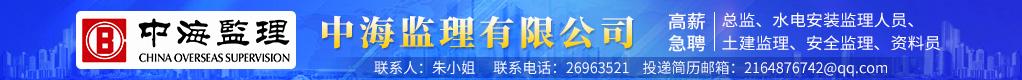 中海监理有限公司招聘信息