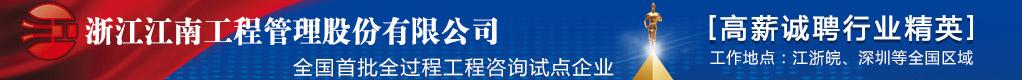 浙江江南工程管理股份有限公司招聘信息