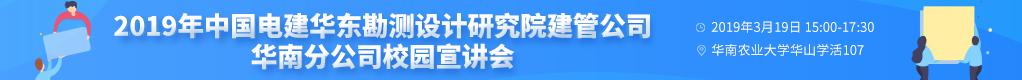 中国电建集团华东勘测设计研究院有限公司深圳分公司招聘信息