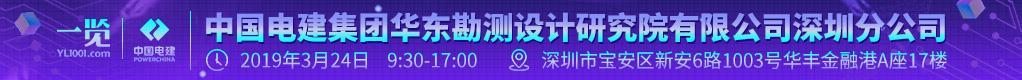 中國電建專場招聘|企業高管一對一面試,現場offer直接發放!招聘信息