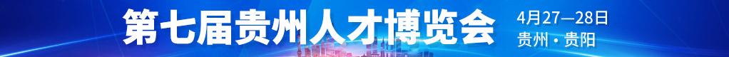 第七届贵州人才博览会新大发快3娱乐平台信息